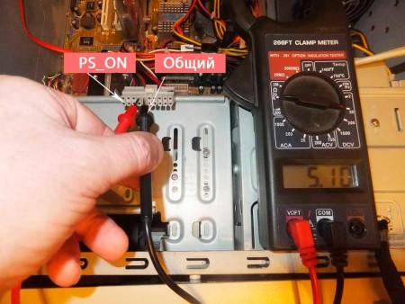 5 V на контакт PS_ON