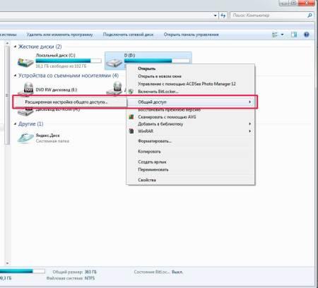 Общий доступ по сети к дискам и файлам