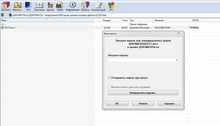 WinRaR затребует ввести пароль