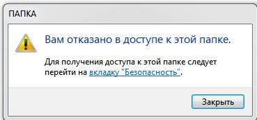 Вам отказано в доступе