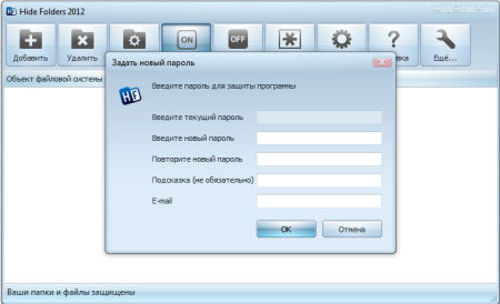 запуск программы блокируется с помощью пароля