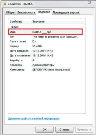 архивация папки в расширение «.___ppp»