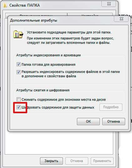 Поставьте галочку «Шифровать содержимое для защиты данных» и нажмите «ОК»