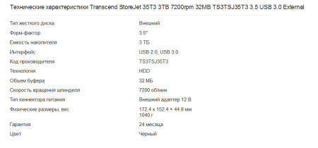 Transcend StoreJet 35T3 характеристики