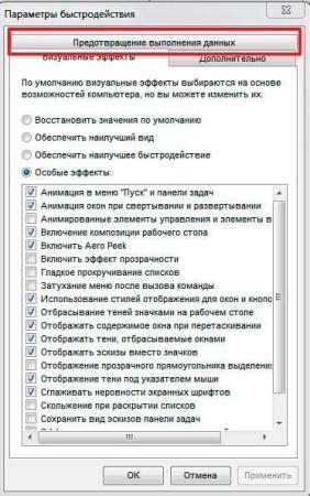 Предотвращение выполнение данных