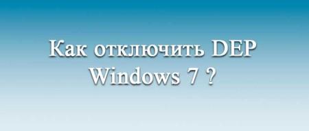 Как отключить DEP Windows 7