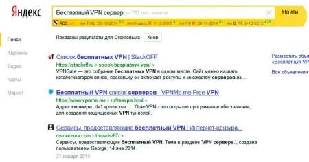 Бесплатный VPN сервер