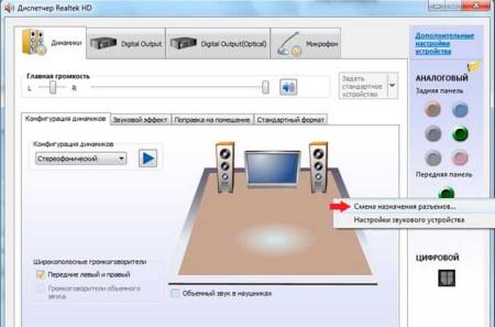 Программа для управления звуковой картой