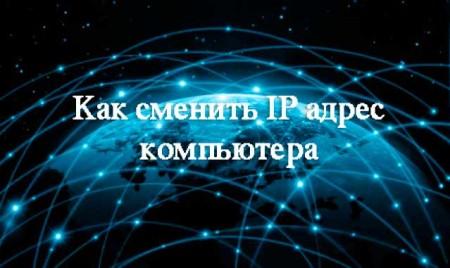 Как сменить IP адрес компьютера