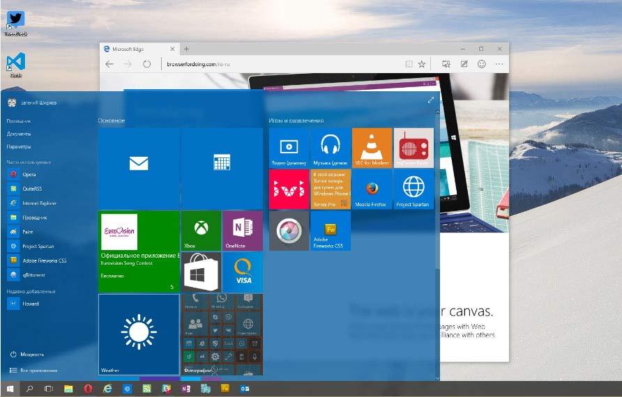 Как сделать пуск прозрачным на windows 10