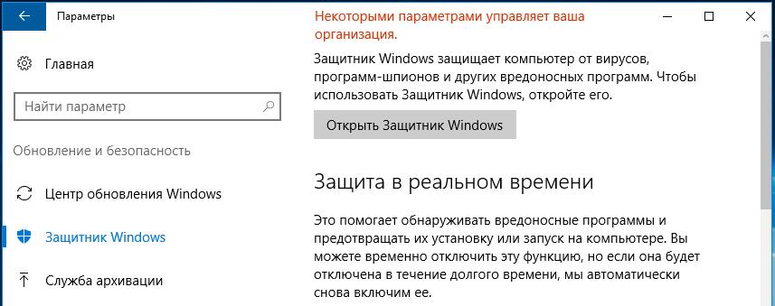 Windows 10 Некоторыми Параметрами Управляет Организация
