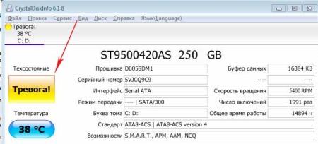 CrystalDiskInfo v.6.1.8