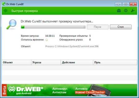 Dr.Web CureIt