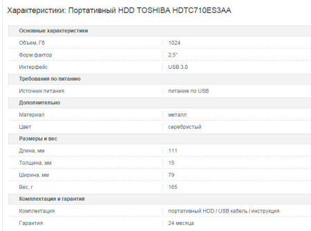 TOSHIBA HDTC710ES3AA характеристики