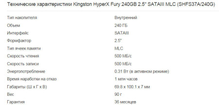 "Характеристики Kingston HyperX Fury 240GB 2.5"" SATAIII MLC (SHFS37A/240G)"