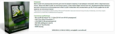 Описание программы Bad Crystal