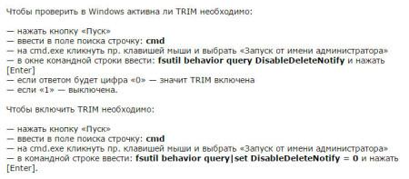 Как проверить включена ли команда TRIM.